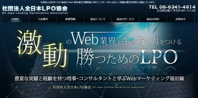 LPO協会公認コンサルタント研修、本拠地大阪での開催決定!