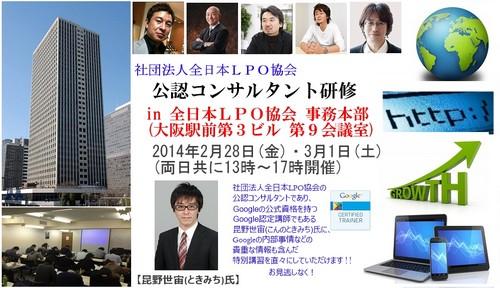 全日本LPO協会 公認コンサルタント研修