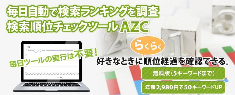 検索順位チェックツールAZC 有料プラン開始のおしらせ
