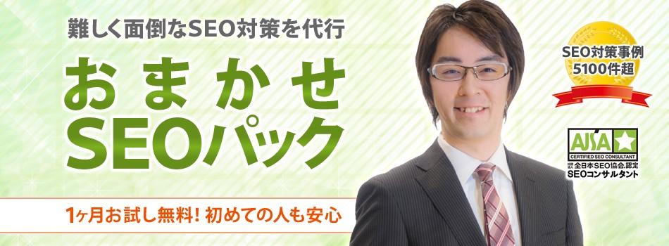お試し無料!月額2,980円のおまかせSEOパック!